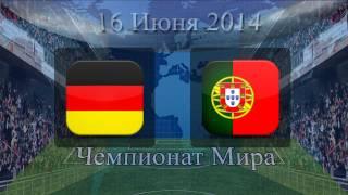 Германия Португалия, 16 Июня 2014, Чемпионат Мира