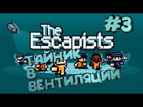 The escapists на андроид : Новая тюрьма и тайник #3