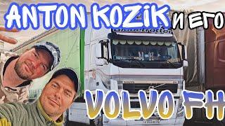 Встреча с Антоном Козик и его Volvo FH