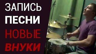 Игра на барабанах в студии. РШ - Новые Внуки