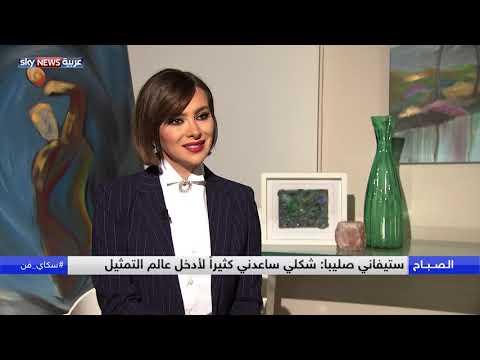 حوار خاص مع الممثلة اللبنانية ستيفاني صليبا  - 09:54-2018 / 11 / 18
