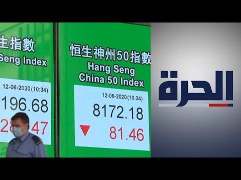 واشنطن تدرس كيفية الرد على القانون الذي فرضته الصين على هونغ كونغ.. هل يكمن الحل بالضغوط الاقتصادية؟  - 14:58-2020 / 7 / 9