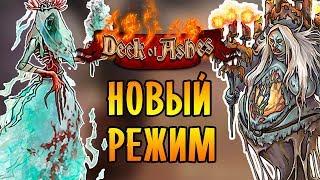 Download НОВЫЙ ИГРОВОЙ РЕЖИМ! ПУСТОШИ! | Deck of Ashes Mp3 and Videos