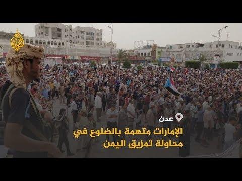 هل سيستجيب هادي لطلب حكومته بطرد الإمارات من التحالف؟  - نشر قبل 49 دقيقة
