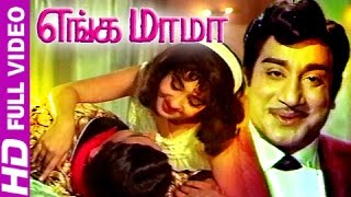 Tamil Movies Full Movie | Enga Mama | Tamil Super Hit Movies | Sivaji Ganeshan,Jayalalitha