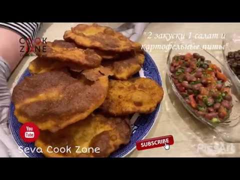 « Закуска из фасоли», «Рубленные баклажаны», «Cook Zone» салат и « Хрустящие картофельные питы»👌👌