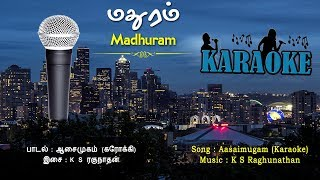 Aasai Mugam - Karaoke || Madhuram || K S Raghunathan || Vijay Musicals