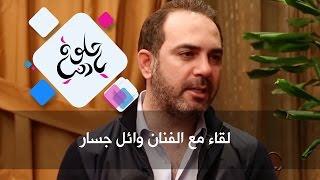 لقاء مع الفنان وائل جسار