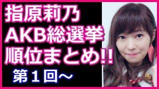指原莉乃のAKB48総選挙の歴代順位と得票数まとめ!第1回総選挙の順位が低すぎて涙がとまらない。 ご視聴ありがとうございます。 マジやばい!情報をいち早く発信し ...