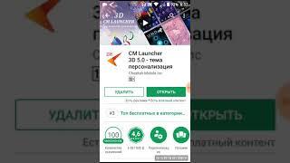 смотрим CM Launcher 3D 5.0-тема персонализация