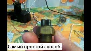 Проверка датчика радиатора ВАЗ 2107