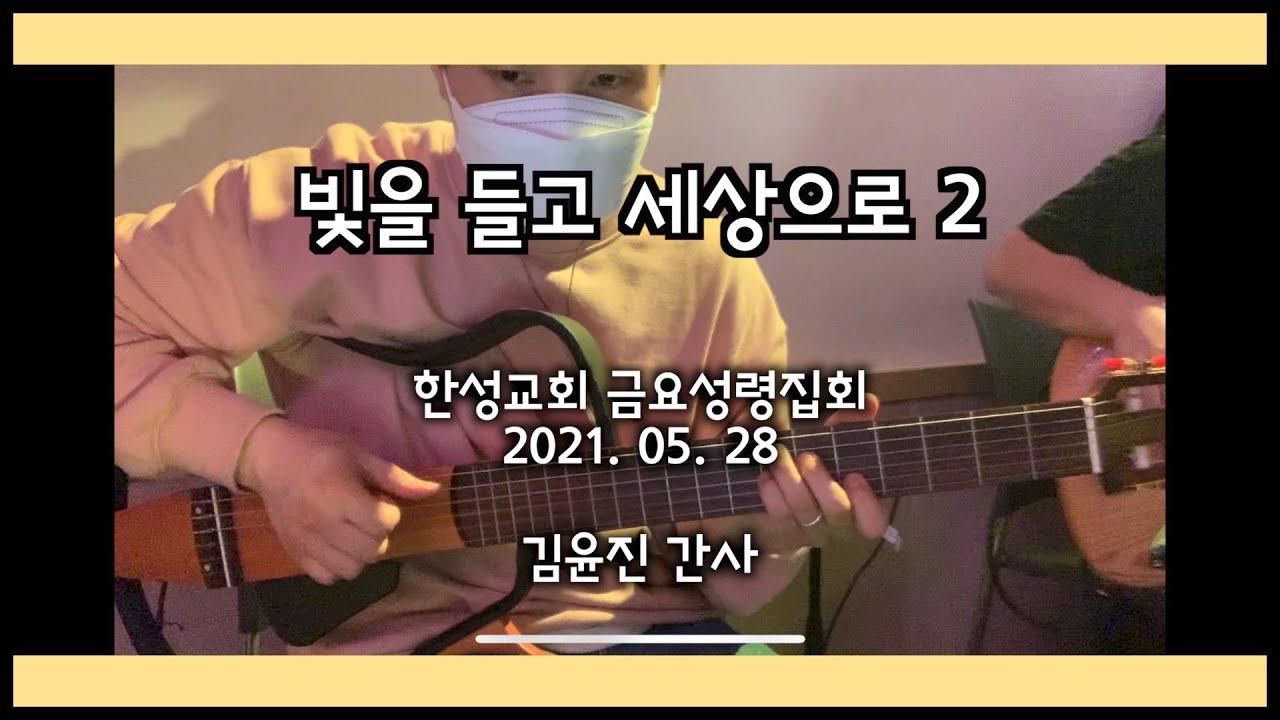 (Inst.) 빛을 들고 세상으로 2 / [2021.05.28] 한성금요성령집회_김윤진 간사