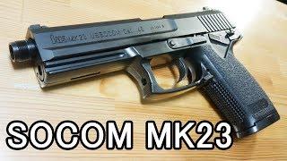 ヨルムンガンドのレーム、MGSのスネークの愛銃!18歳以上用エアコッキングSOCOM Mk23を購入!