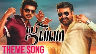 Theme Song - Jilla Tamil Movie | Vijay | Mohanlal | Kajal Aggarwal | Imman