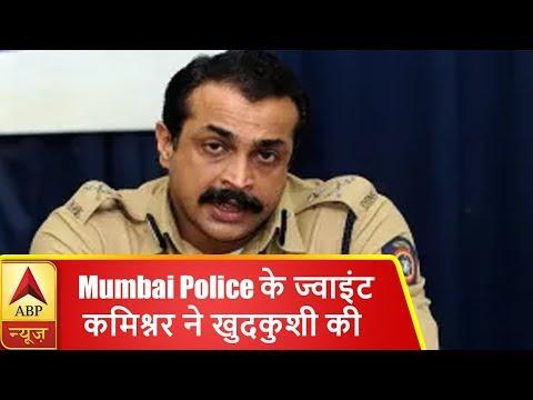 Mumbai Police के Joint Commissioner Himanshu Roy ने खुदकुशी की | ABP News Hindi