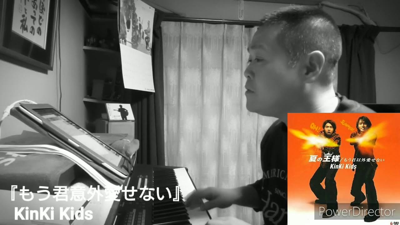 もう君以外愛せない(KinKi Kids)(cover)(EDIT VERSION) - YouTube