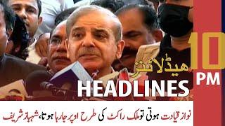ARY News Headlines | 10 PM | 18 September 2021