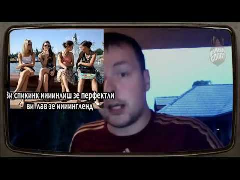 Почему русские так хреново говорят по-английски, но сами так не думают?