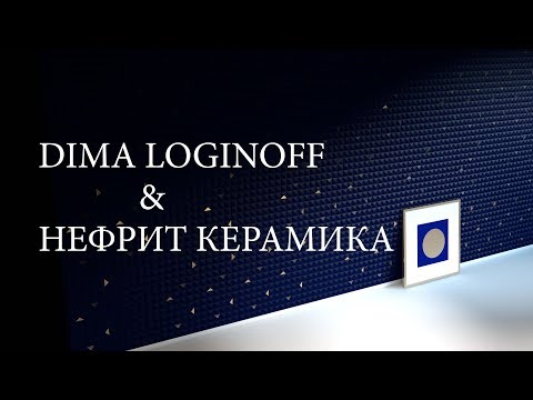 Дима Логинов на Batimat 2018: видеопрезентация керамической плитки Нефрит-Керамика