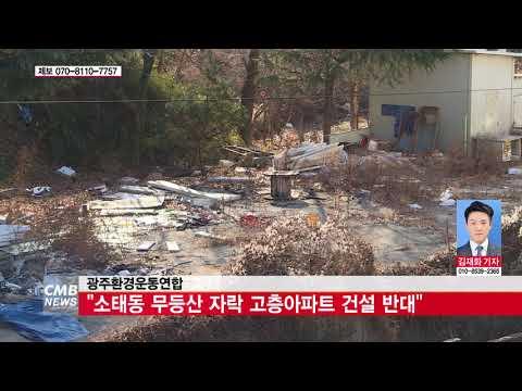 [광주뉴스][단신]광주환경운동연합 \