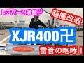 【単車紹介】レアパーツ満載のXJR400がヤバすぎた!【モトブログ】雷管 旧車會 暴走族