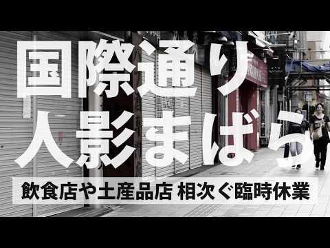 【ヤバい】沖縄の繁華街、コロナの影響でガラガラ… 国際通り周辺の100店舗以上が休業