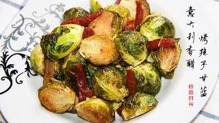 意大利香醋烤孢子甘蓝brussel Sprouts Roasted In Balsamic Vinegar