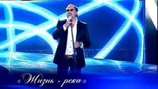 Стас Михайлов - Жизнь-река