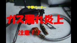 中華バーナー【ガス漏れ炎上】使用注意‼