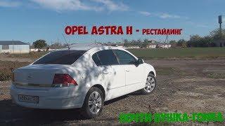 Opel Astra H - рестайлинг