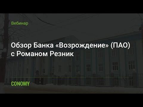 Обзор Банка «Возрождение» (ПАО)