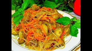 Салат из баклажанов с фунчозой.Тонкий вкус, подчёркнутый аппетитным ароматом!