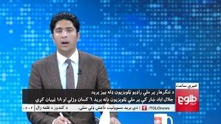 LEMAR News 17 May 2017 /د لمر خبرونه ۱۳۹۵ د غوایی ۲۷