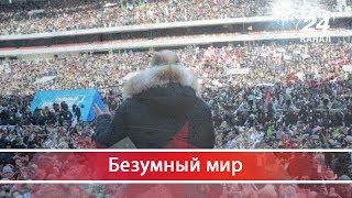 Как Путин обманывает простых людей и отбирает у них деньги, Безумный мир