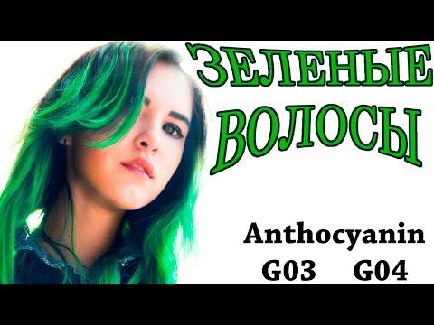 Как покрасить волосы в зеленый | Anthocyanin G03 G04
