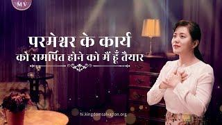Hindi Christian Song | परमेश्वर के कार्य को समर्पित होने को मैं हूँ तैयार | Thank the Love of God