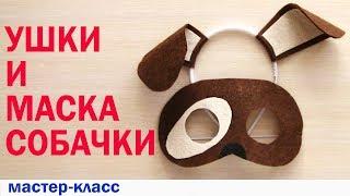 Ушки и маска собачки