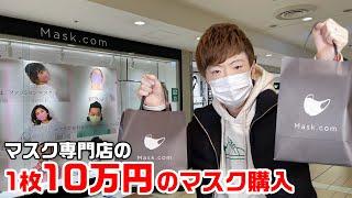 セイキン、マスク専門店で1枚10万円の超高級マスクを購入(笑)