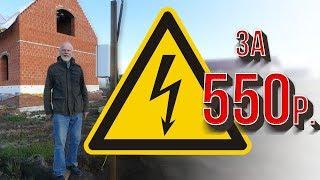 видео Как подключить дом или участок к электросети за 550 рублей