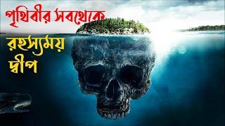 Animal Islands || 5 Amazing Islands Ruled by Animals || Bengali