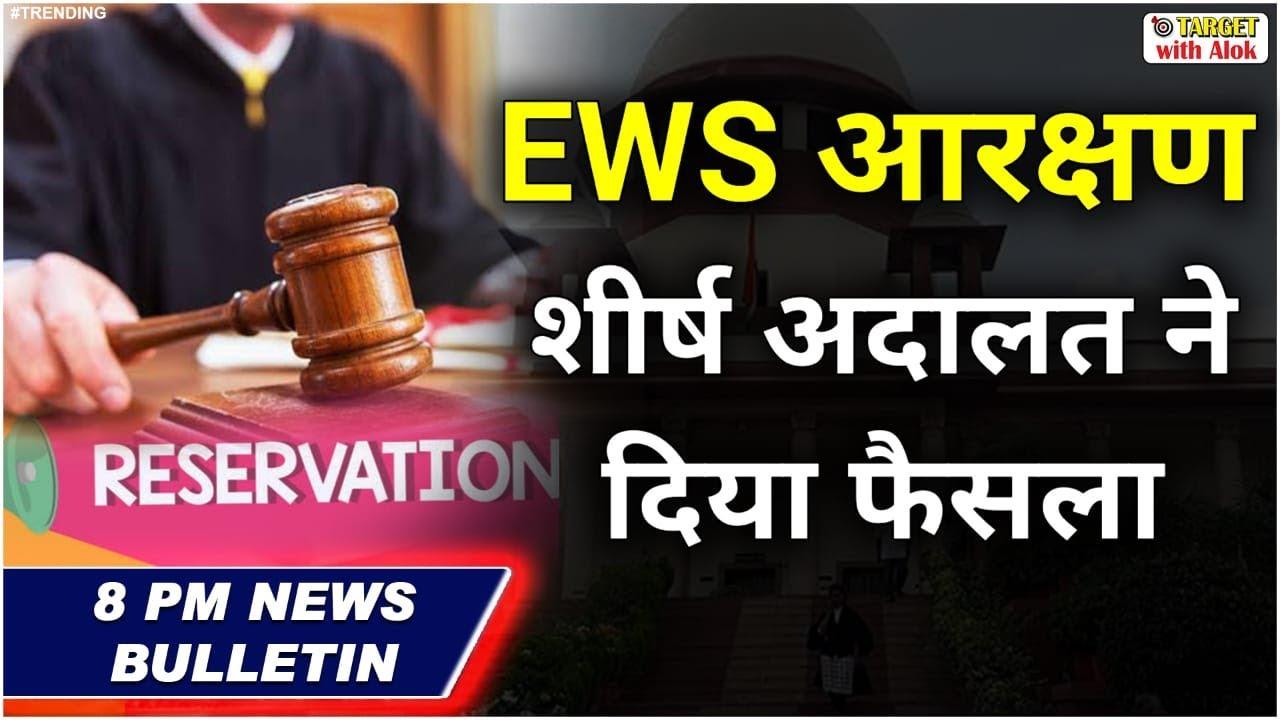 EWS आरक्षण पर शीर्ष अदालत का बड़ा फैसला, 8 PM News Bulletin