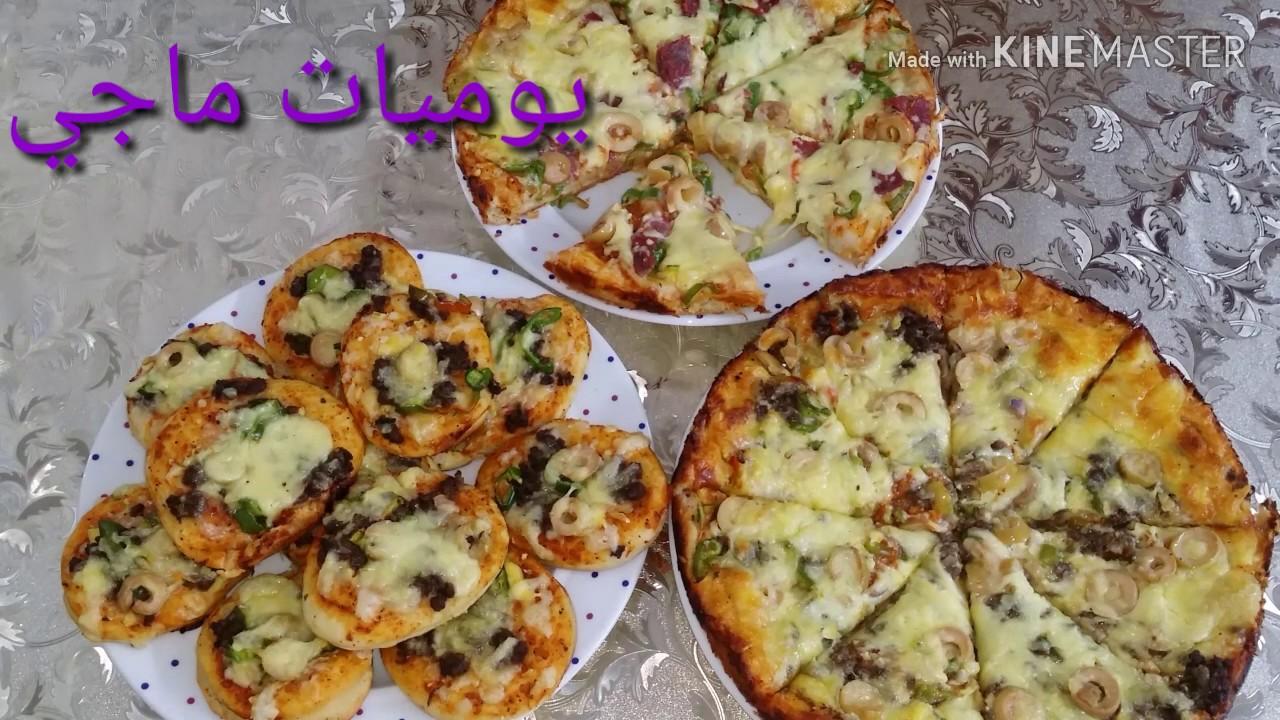 البيتزا 2 عجينة البيتزا بالزبادي Youtube
