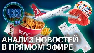 Бесплатные тесты на коронавирус Возобновление полётов в Турцию Искусственное мясо в KFC