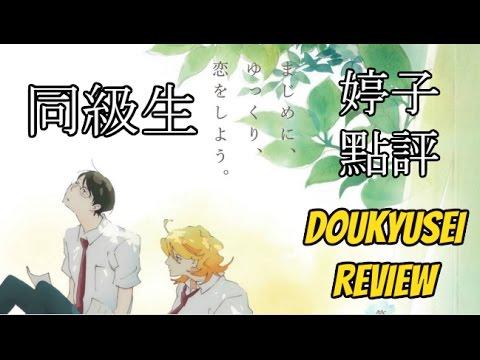 【同級生電影】四分鐘看完腐女入門傳教作品之一【BL Fujoshi】Doukyuusei Anime Movie Review