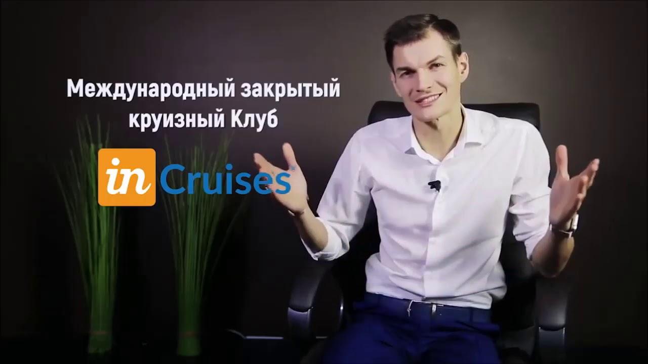 Как сделать путешествия своей работой и вести бизнес удаленно Круизный клуб Инкрузес