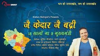 जै केदार जै बद्री 18 सालों मा 9 मुख्यमंत्री Kishan Mahipal Latest Song 2018