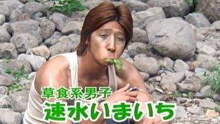 速水いまいち→速水もこみち 「肉食系男子」篇(照英 イモトアヤコ) 「...