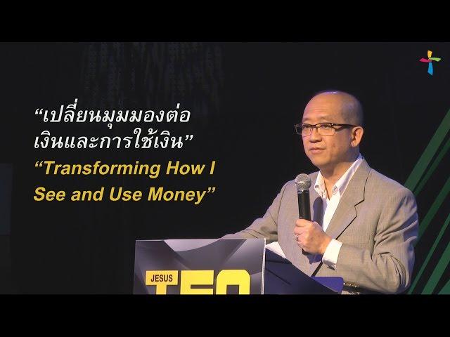 คำเทศนา เปลี่ยนมุมมองต่อเงินและการใช้เงิน (T-50 ครั้งที่ 7)