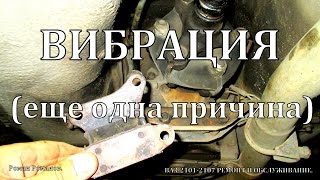 видео Как устранить вибрацию электродвигателя
