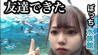 ぼっち女子高生が学校帰りに水族館へ友達作りにいってみた【日常vlog】